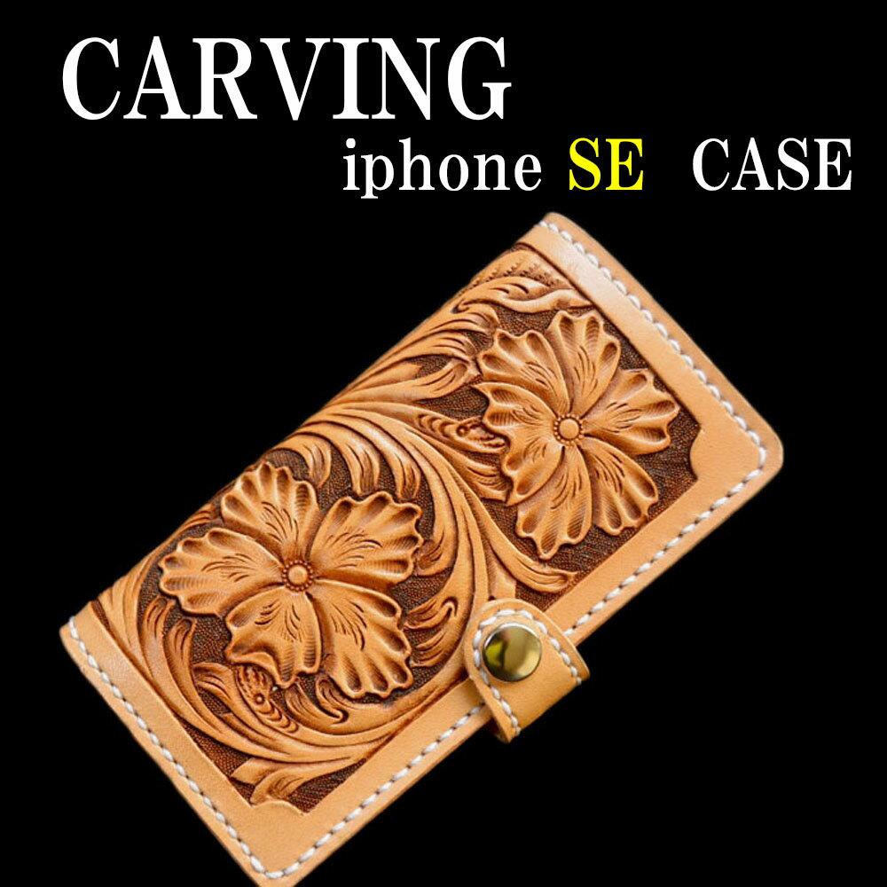 【iphone se ケース 手帳型 カービング】ヌメ革 サドルレザー スマホ ホルダー 本革 Iphone 5s スマホケース 日本製