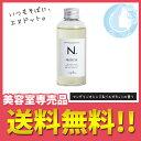 ナプラ N. (エヌドット) ポリッシュオイル 150ml【送料無料】(メール便 TKY)