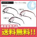 HAZUKI ハズキルーペ Part3 1.6倍 ラージサイズ カラーレンズ ブルーライト対応 レン