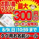 【お買い物マラソン最大300円OFFクーポン】タグ用 名前シ...