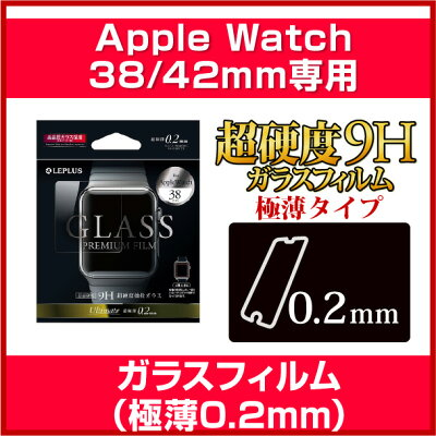 AppleWatch38mm/42mm�б����饹�ե����GLASSPremiumFilm����0.2mm/���åץ륦���å�/2������/���ޡ��ȥ����å�/��������֥�ǥХ���/�ݸ�ե����/�վ��ݸ����/LEPLUS