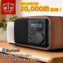 【ランキング1位獲得】ワイドFM対応 インテリアラジオ 「C...