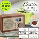 ワイドFM対応 インテリアラジオ Classica BOLERO (クラシカ ボレロ) ウッド調/ワイヤレススピーカー/リモコン付/クロック/Bluetooth 4.0対応/ラジオ機能/microSDカード/MP3/AUX端子/アラーム/LEPLUS