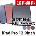 【送料無料】iPad Pro(12.9インチ)専用 薄型回転式PUレザーケース 「PRIME 360」 フラップケース 縦横対応スタンド機能 カード収納ポケット ペンホルダー付(Apple Pencil対応) 合成皮革 【LEPLUS】