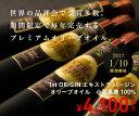 【ポイント10倍!(1/12 1:59まで!】【限定】【小豆島産】1st ORIGIN エキストラ バージンオリーブオイル(180g) 小豆島産100%!