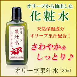 オリーブ果汁水 180ml【 化粧水 普通肌 乾燥 肌脂性肌 さっぱり あす楽_年中無休 オリーブ果汁 グリーンローション 小豆島 オリーブ園 】