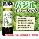 朝摘みバジルドレッシング 200ml【オリーブオイルを使用!】【バジル】【北海道産チーズ】