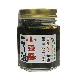 小豆島ラー油 瓶100g 【 ラー油 辣油 小豆島 オリーブ オイル オリーブ園 惣菜 】