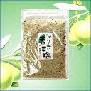 オリーブ香草塩 詰め替え用袋入 100g 【 ハーブソルト 岩塩 オリーブ香草塩 詰め替