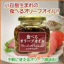 """食べるオリーブオイル""""レッドペッパー"""" 瓶110g 【 食べ..."""