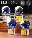 【即日発送】クリスタルトロフィー オリジナル 地球儀S・G【XC-0101 Bサイズ】高さ:12.5cm 幅:8cm 40×40