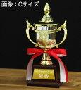優勝カップ 樹脂製【YNO-08761 Cサイズ】高さ:18.0cm 口径:5.8cm AG-4