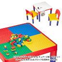 ビルディングテーブル&チェアー3点セット(マーカー&消しゴム&ブロック&収納ネット付き) 8601W-3 ブロックプレイお絵かきテーブル&チェアー 子供テーブル ワイドテーブルセット