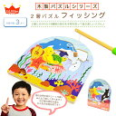 【びっくり特典あり】2層パズル フィッシング 【知育玩具】【...