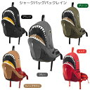 【◆】シャークバッグパックレイン SK-228 【モーンクリエイションズ】【サメバッグ】【サメリュック】【リュックサック】【キッズバッグ】【子供用バッグ】