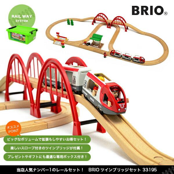 【あす楽】【びっくり特典あり】ツインブリッジセット 33195 【Twin Bridge Set】【おもちゃ】【知育玩具】【木製レール】【BRIO】【ブリオレールシリーズ】