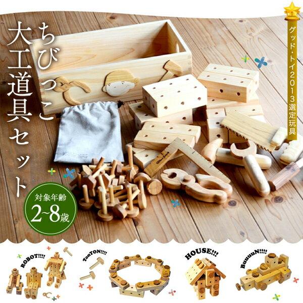【びっくり特典あり】ちびっこ大工道具セット(箱入り)【大工さんごっこ】【大工のままごと】【知育玩具】【木製玩具】【木のおもちゃ】【ごっこあそび】【国産】【日本製】
