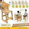 【◆】【びっくり特典あり】 Coco Style (ココスタイル) GLチェア-S 【キッズワゴン】【ココワゴン43】【収納家具】【木製ワゴン】【子供部屋】【ココスタイルシリーズ】