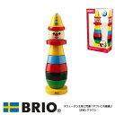 【◆】BRIOクラウン 30120 おもちゃ 積み木 つみき ブリオ ベビー