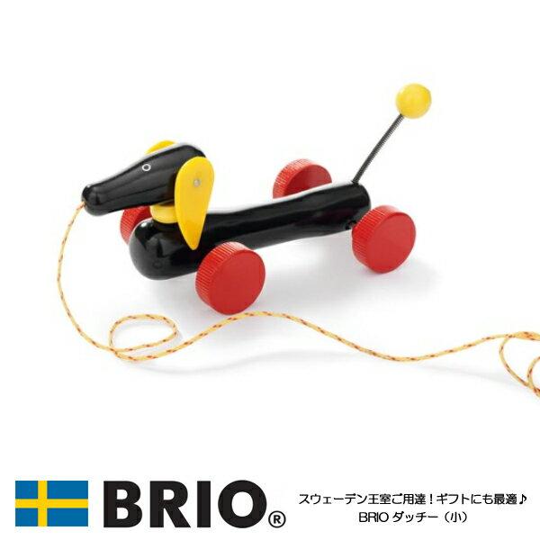 10%OFFクーポン配布中ダッチー(小)30332おもちゃ知育玩具プルトーイ木製玩具BRIOブリオ
