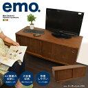 emo.ローボード EMK-2599 【エモ】【収納棚】【リビング収納】【テレビボード】【テレビ台】【ウォールナット】【木製収納】