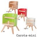 【◆】日本製カロタミニ CRT-02L 【カロタ・ミニ】【ベビーチェア】【チャイルドチェア】【ローチェア】【子供家具】【佐々木デザイン】【Fantasia】【国産】【日本製】