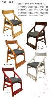 E-Toko頭の良くなる椅子+専用カバー付JUC-2170+JUC-2293【いいとこ】【木製チェア】【子供用イス】【座板可動式】