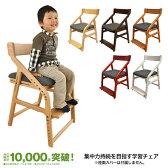 【びっくり特典あり】E-Toko 頭の良くなる椅子 JUC-2170 【自発心を促す】【子供チェア】【いいとこ】【木製チェア】【頭の良い子をめざす椅子】【子供用イス】【座板可動式】【あす楽】
