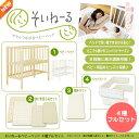 【◆】【びっくり特典あり】 そいねーる ベビーベッド4点セット 【子供ベッド】【添い寝】【子供家具】【幼児ベッド】