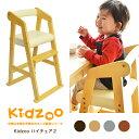 【びっくり特典あり】Kidzoo(キッズーシリーズ)ハイチェアー2 (キッズーハイチェアツー) キッズハイチェア 木製 ベビー用品 おすすめ 高さ調整 ネイキッズ nakids
