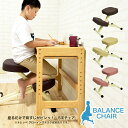 S字チェア BC-1000I 2020年モデル 学習椅子 子供用イス 学習チェア 姿勢矯正チェア 大人まで使えます 自発心を促す 在庫限り