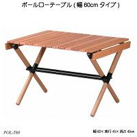 ポールローテーブル(幅60cmタイプ) POL-T60 アウトドアテーブル ウッドテーブル 机 ハングアウトシリーズの画像