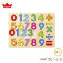 木のパズル 1・2・3 知育玩具 木製玩具 教育玩具 数字パ...