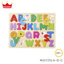木のパズル A・B・C 知育玩具 木製玩具 教育玩具 英語パ