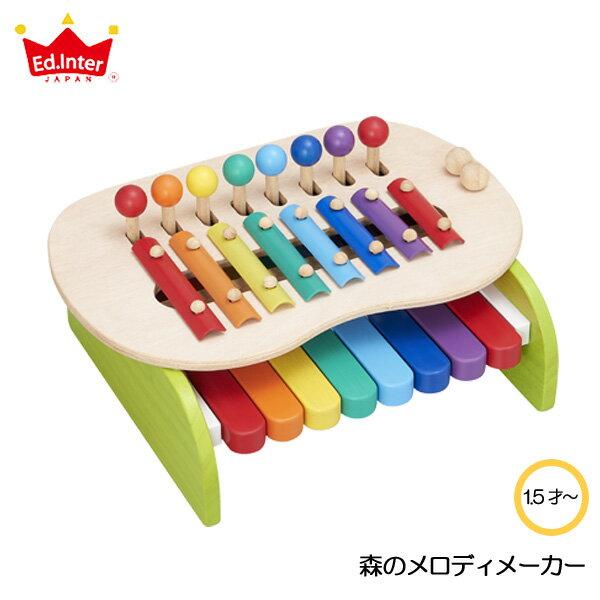 びっくり特典あり森のメロディメーカー知育玩具教育玩具楽器玩具鉄琴木製玩具森のあそび道具シリーズお誕生