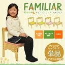 ファミリア(familiar)キッズチェア FAM-C 子供用椅子 木製 チャイ...