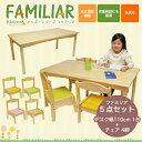 ファミリア(familiar) キッズテーブル(幅110cm)+ファミリア(fa...
