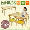 ファミリア(familiar)キッズテーブル幅110サイズ FAM-T110 子...