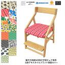 頭の良い子を目指す椅子専用カバー JUC-2293【座面カバ...