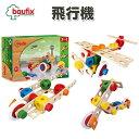 飛行機(37ピース) 知育玩具 おもちゃ ブロック遊び スタドルバウアー バウフィックス ボーフィックス
