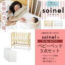 そいねーる+ベビーベッド3点セット そいねーるプラスシリーズ 子供ベッド 添い寝 子供家具 幼児ベッド【◆】