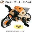 【◆】ビルダー モーターサイクル 34561 【知育玩具】【おもちゃ】【ビルダーシリーズ】【木製ブロック】【組立遊び】【ブリオ】【BRIO】