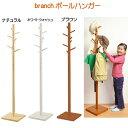 branchポールスタンド PH-100 【ブランチポールスタンド】【ポールスタンド】【木製スタンド】【コートハンガー】【衣類収納】【branch】