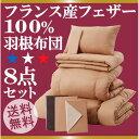 フランス産フェザー100%羽根布団8点セット シングル【ふとん】