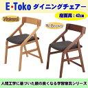 【びっくり特典あり】E-Toko ダイニングチェアー JUC-2171 【いいとこ】【木製チェア】【ファーストキッズ】 送料無料 %OFF【予約】