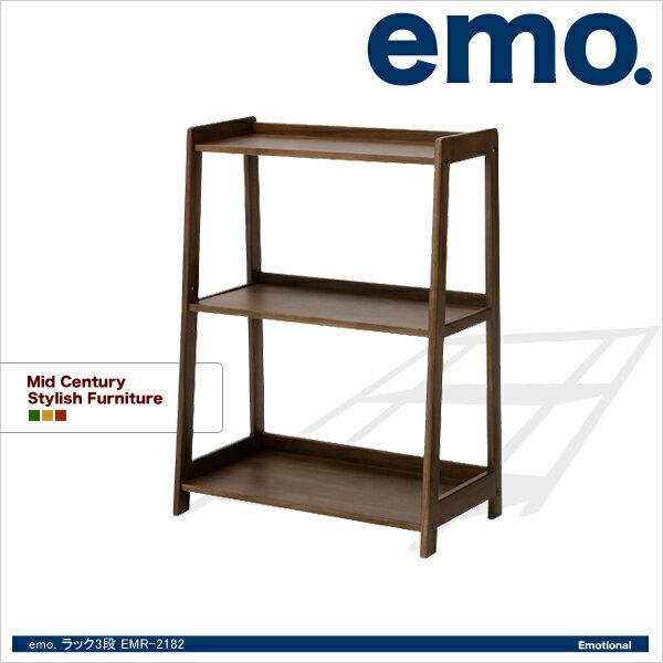 【びっくり特典あり】emo. ラック3段 EMR-2182 【エモ】【収納家具】【フリーラック】【木製収納】