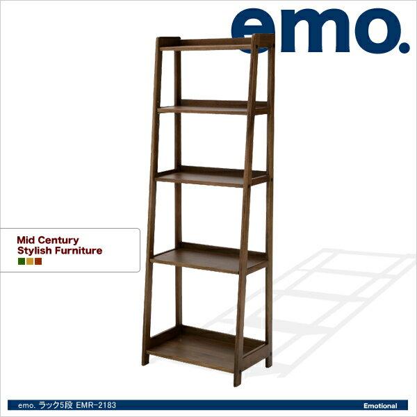 【びっくり特典あり】emo. ラック5段 EMR-2183 【エモ】【収納家具】【フリーラック】【木製収納】