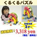 くるくるパズル 【おもちゃ】【知育玩具】【あそび道具】