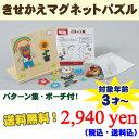 きせかえマグネットパズル 【おもちゃ】【知育玩具】【あそび道具】