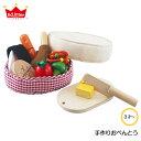 木と布のコラボ 手作りお弁当 エドインター おもちゃ 知育玩具 あそび道具